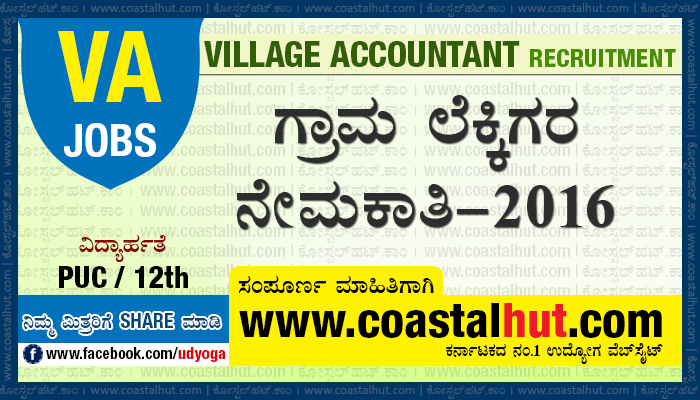 Karnataka Village Accountants (VA) Recruitment – 2016 : Guide for VA Jobs