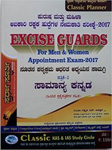 EXCISE-GUARD3