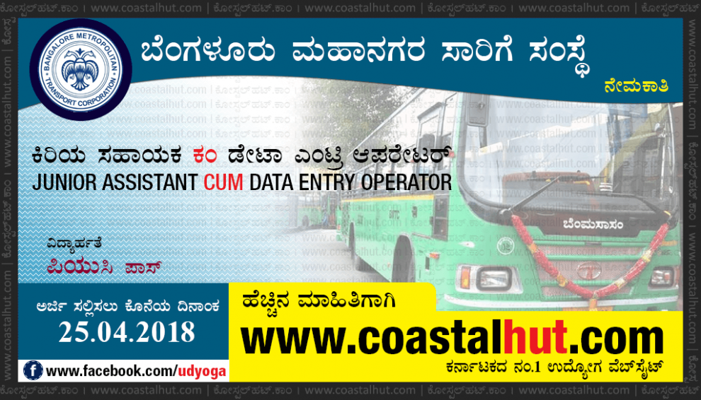 BMTC-Recruitment