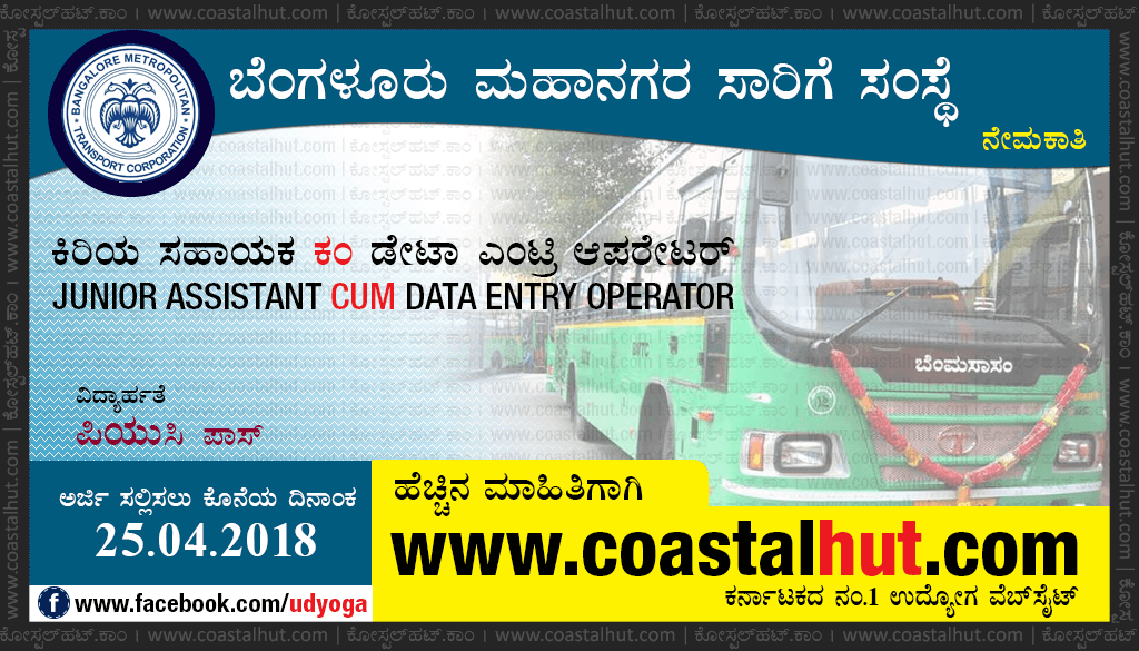 BMTC Recruitment 2018: Junior Assistant cum Data Entry Operator Posts
