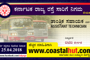 KSRTC-Recruitment