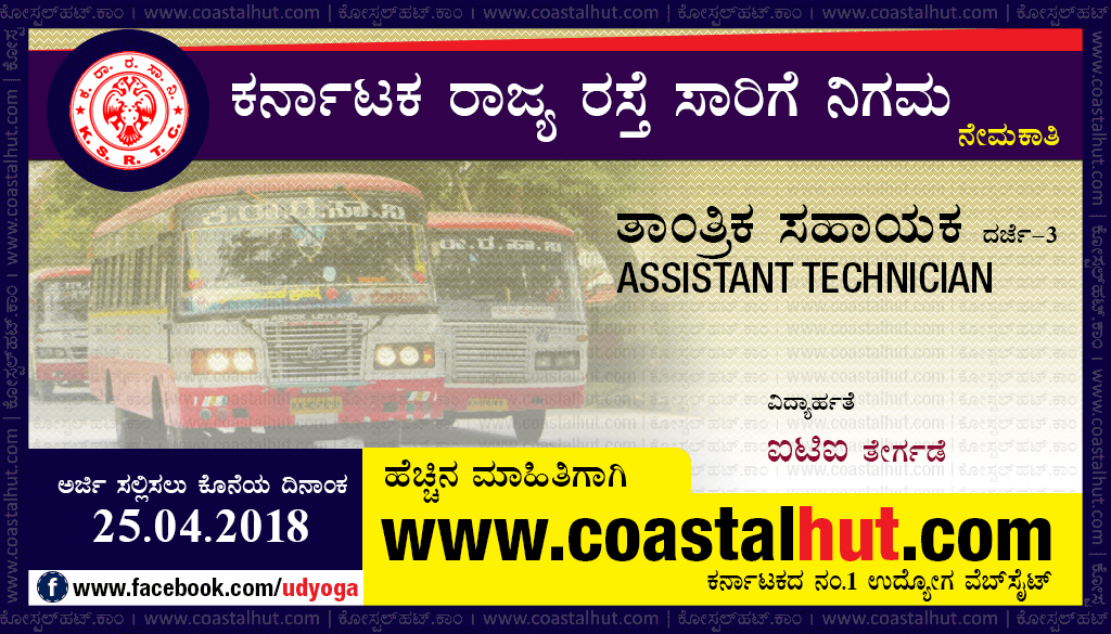 KSRTC Recruitment 2018: Technical Assistant Grade 3 Posts – Notification