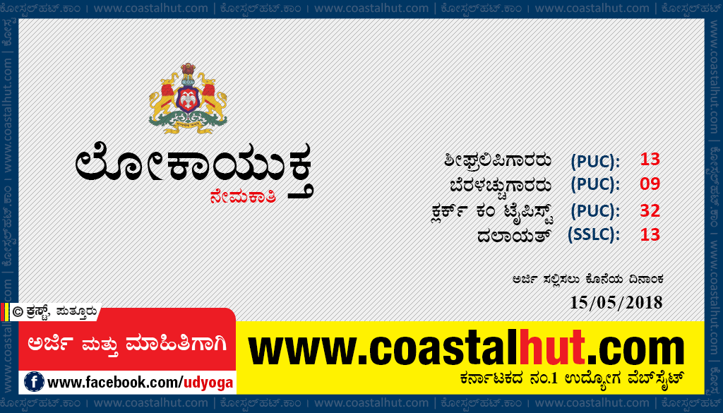 Karnataka Lokayukta Recruitment -2018 : Apply Online for Group C & D Posts