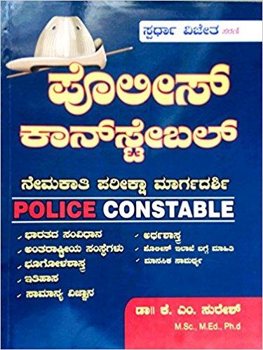 Police-Constable-Kan