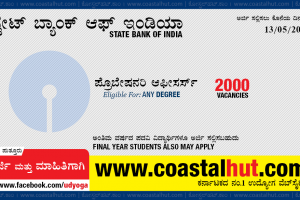 SBI-Probationary-Officers