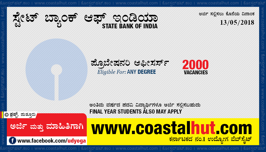 State Bank of India (SBI) Recruitment: 2000 PO Vacancies- Apply Online