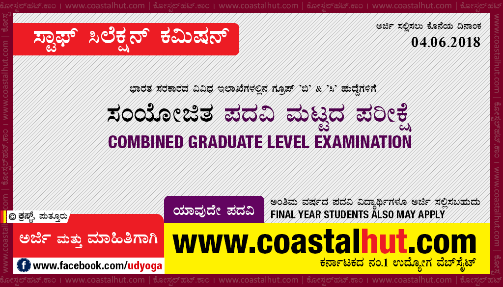 SSC – Combined Graduate Level Examination (CGLE)-2018: Apply Online