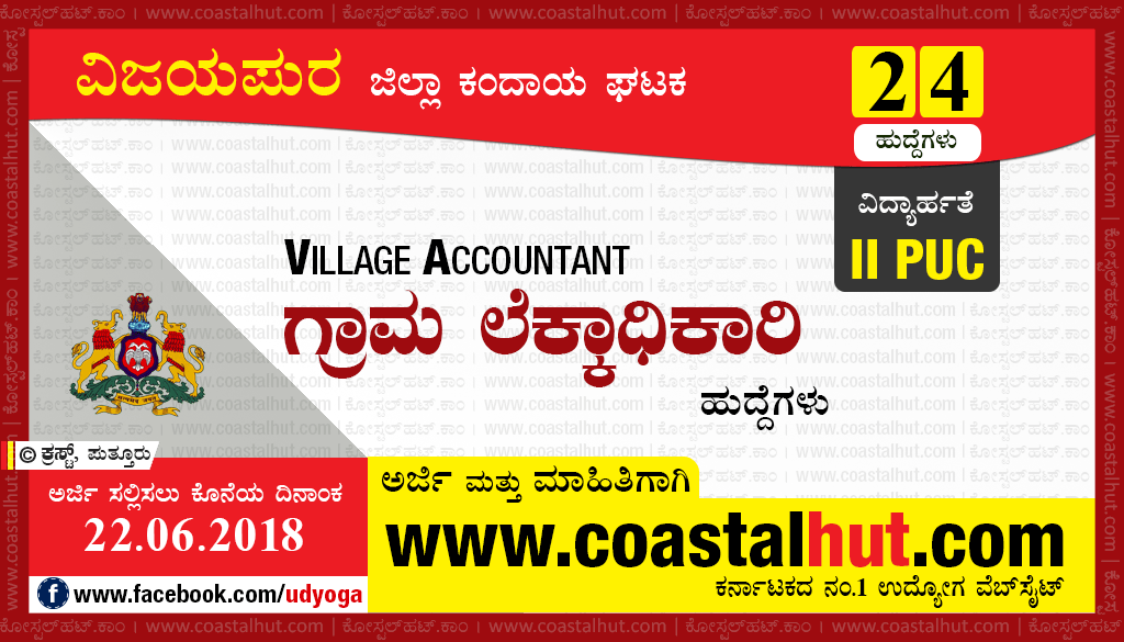 Vijayapura District Village Accountant (VA) Recruitment-2018: Apply Online