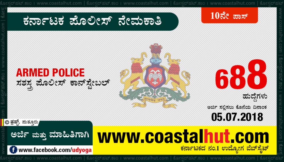 armed police recruitment 2018