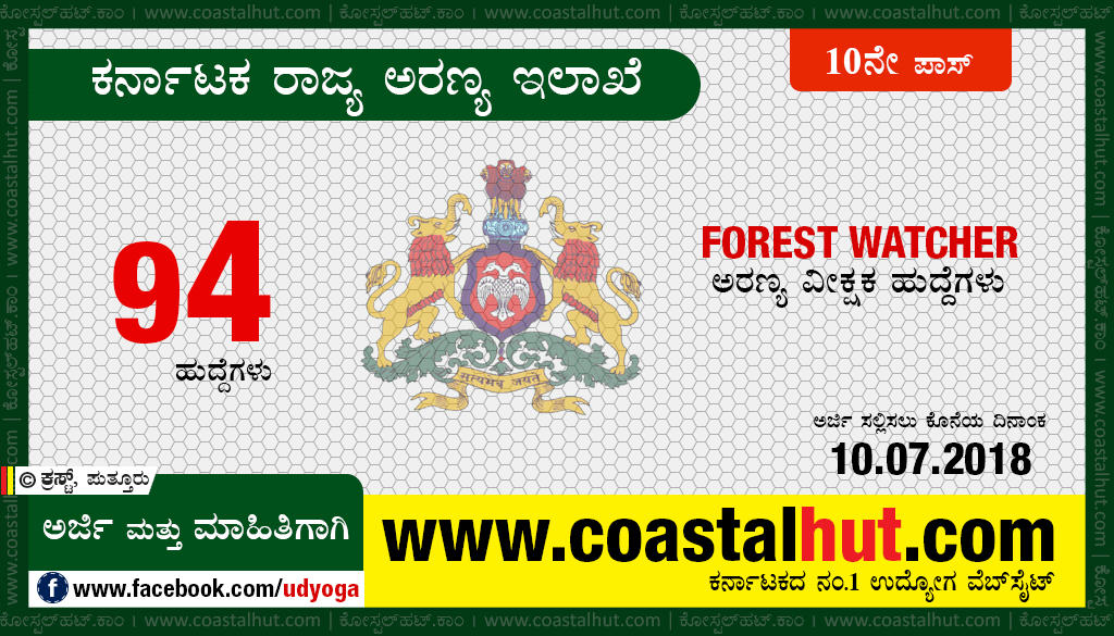 Karnataka Forest Dept. Recruitment 2018-19 : Forest Watcher Posts – Online Application