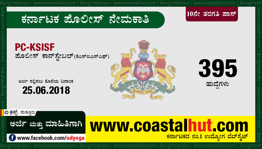 Karnataka State Police – Recruitment of Police Constables (KSISF) – 2018-19