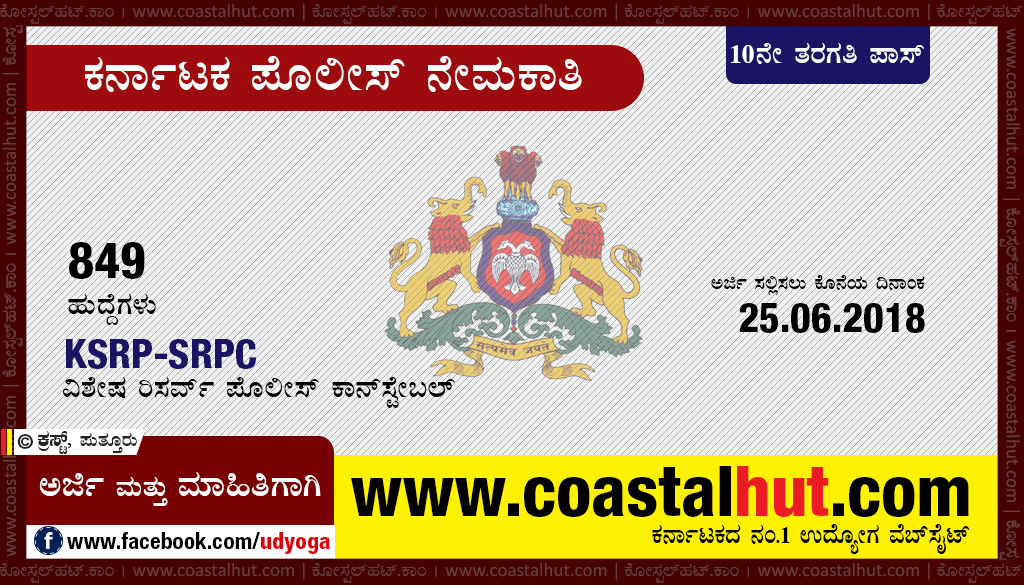 Karnataka State Police – KSRP Recruitment for Special Reserve Police Constables – Apply Online