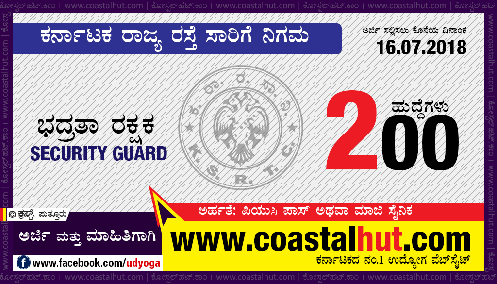 Karnataka Road Transport Corporation (KSRTC) Recruitment: 200 Security Guard Posts