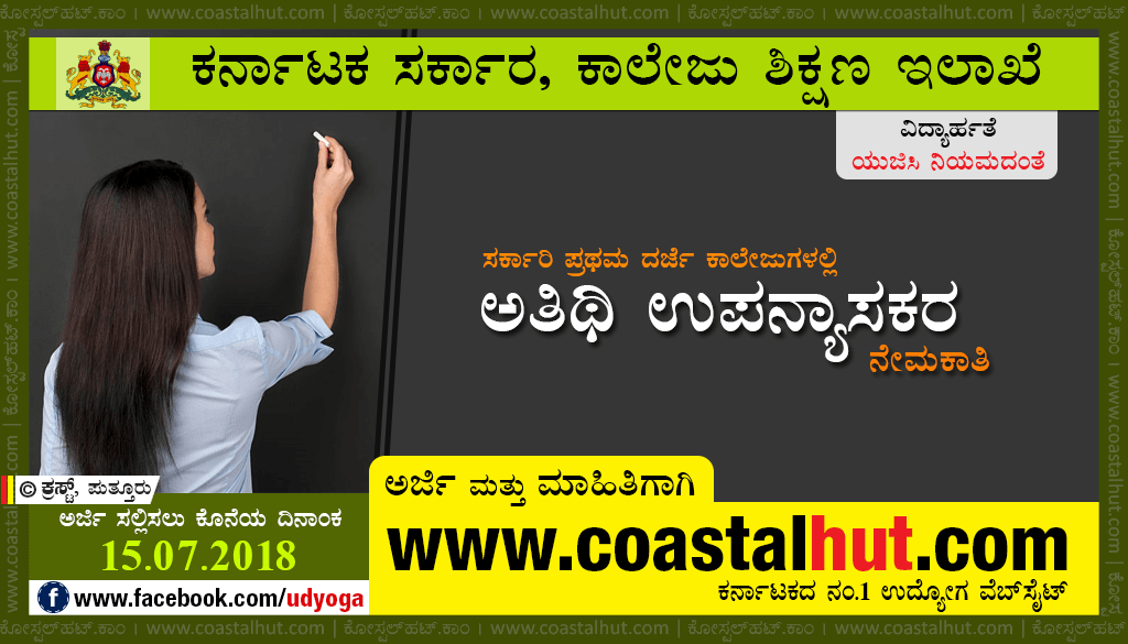 Guest Lecturer Recruitment for Govt. First Grade Colleges of Karnataka in 2018-19