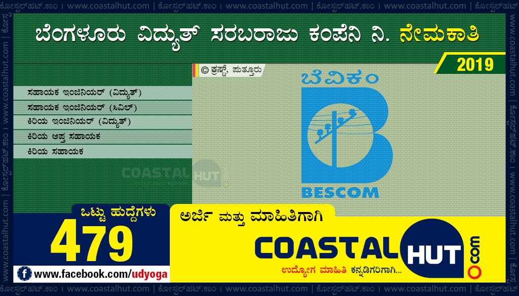 BESCOM Recruitment 2019 : Various 479 Vacancies