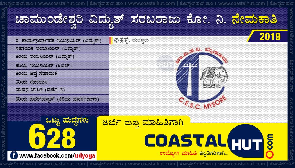 CESCOM Recruitment 2019 : Various 628 Vacancies in Mysore Electricity Board