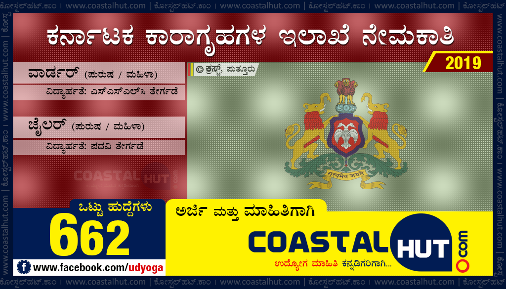 Karnataka Prisons Department Recruitment 2019: Jailer and Warder Posts