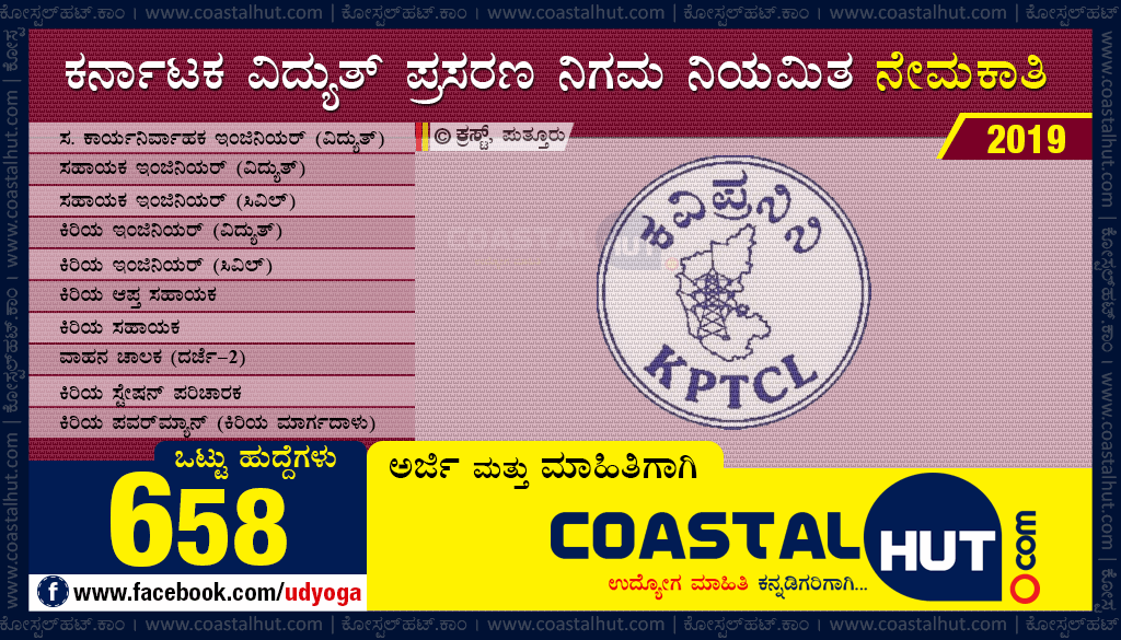 Karnataka Power Transmission Corporation Ltd [KPTCL] Recruitment 2019 : 658 Vacancies
