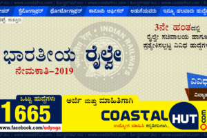 Karnataka Power Transmission Corporation Ltd [KPTCL] Recruitment