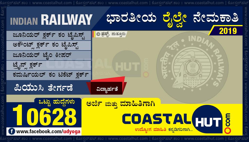 Indian Railway Recruitment 2019 – Under Graduate (12th) Non-Technical Posts