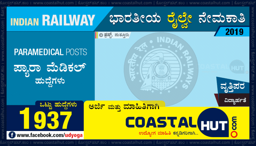 Railway-Paramedical 2019