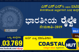Assistant Engineer & Junior Engineer Recruitment in Karnataka PWD