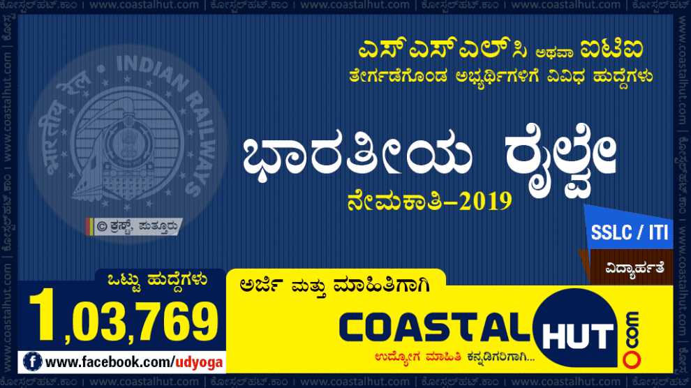 Indian Railway Recruitment 2019: Various 1 Lakh+ Jobs for SSLC / ITI candidates