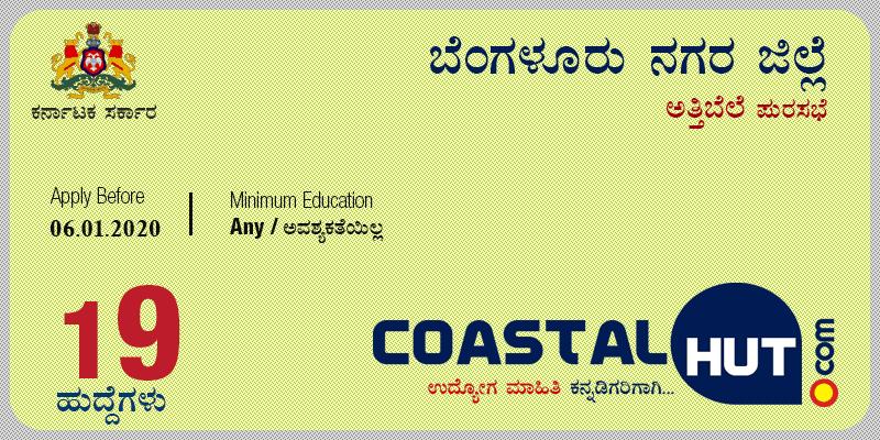 Poura Karmika Recruitment at Atthibele Municipal Corporation of Bangalore Urban
